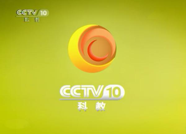 敬请关注cctv10我爱发明栏目7月14日